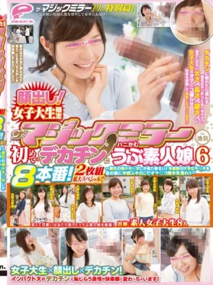 DVDMS-056 An Appearance College Student Limited Magic Mirror 8 Production Expanding Special Never Seen Only The First Of The Short And Small Ji Port Of Naive Amateur Daughter Knitting In Ikebukuro-boyfriend To Bite Hani In Big Penis Oma Co Ultra-serious Wet With Instinct Stripping Out In Front Of A Large Ji Port Of Inexperienced To 6