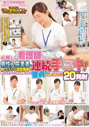 DVDMS-063 Nurse s In Charge Negotiations To Work In General Men And Women Monitoring AV Hospital 1 000 000 Yen When All Is Ejaculation Five Of Virgin Ji Within The Time Limit Why Do Not You Challenge Kind-hearted Nurse Is In Your Work The Ji Accumulated A Male Inpatient Continuous Handjob