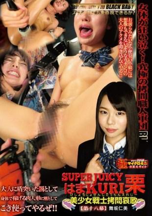 DXHK-018 Super Juicy Hama Kuri Chestnut – Sailor Torture Lamentations – Eighteenth Act Hitomi Maisaka