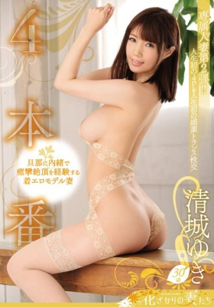 EYAN-083 4 Wearing Erotic Model Wife Seishiro Snow To Experience Convulsions Climax In Secret To The Production Husband
