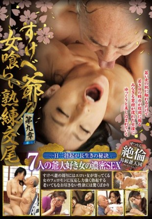 FLOW-009 Skilled Copulation Chapter IX Gorger Woman Of Lewd Old Man