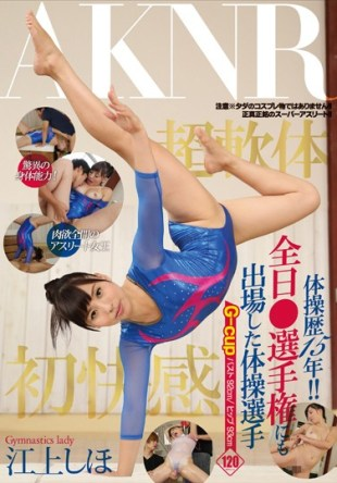 FSET-666 Gymnastics For 15 Years Gymnast Was Also Competed In The Full-time Championship Shiho Egami