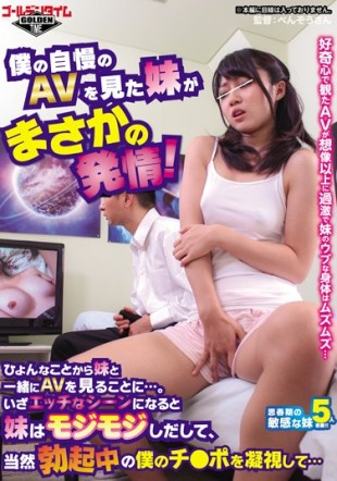 GDHH-034 Sister Saw My Boast Of AV Is Rainy Day Estrus Freak Coincidence To See The AV Along With The Sister Emergency And Sister When It Comes To Etch Scenes Began To Fidget And Of Course Staring At My Switch Port In The Erection
