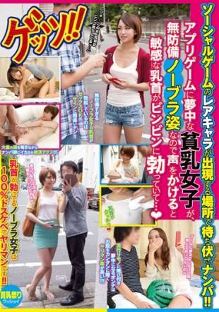 GETS-022 Ambush Nampa In Places Where Reakyara Of Social Game Appears Obsessed Tits Women The App Game So Defenseless No Bra That Figure And Put A Voice-sensitive Nipples Have Tsu To Bing