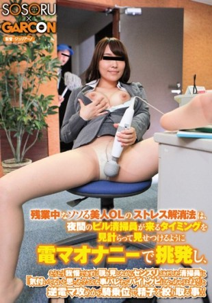 GS-084 Stress Method Of Tantalizing Beauty OL That In Overtime Provocation In The Electricity Maonani As Show Off When The Opportunity Comes The Night Of The Building Cleaning Staff Comes