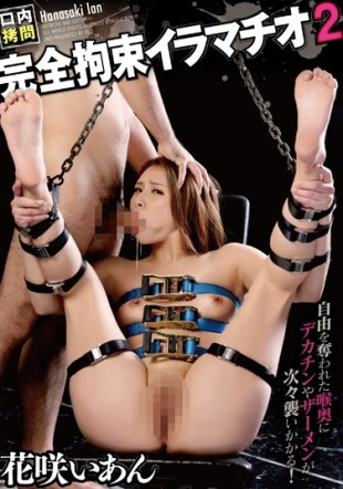 GVG-409 Full Restraint Deep Throating 2 Hanasaki Comfort