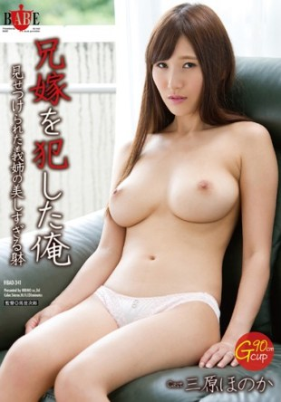 HBAD-341 Elder Brother s Wife Too Beautiful Of The Sister-in-law That I Was Confronted Who Committed The Body Mihara Faint