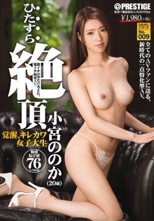 HIZ-009 Or Single-mindedly Cum Komiya Of Single-mindedly Series No 009