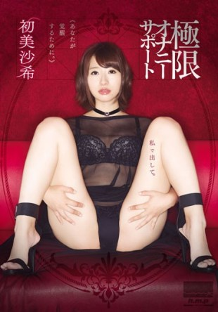 HMPD-10010 Extreme Masturbation Support For You To Awake Hatsumisa Nozomi