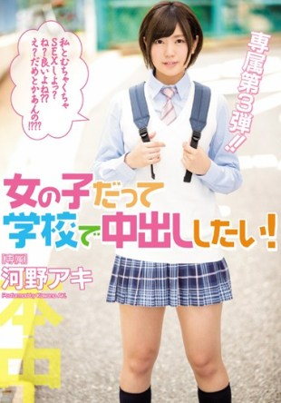 HND-358 Want To Cum In School Even Girl Kono Aki