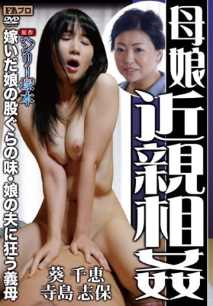 HQIS-018 Henry Tsukamoto Original Mother-daughter Incest Married Mother-in-law Who Goes To The Husband Of The Taste-daughter Of The Area Between One s Thighs Of Daughter s