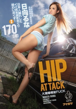 IPZ-859 Hip Attack Spring Tide Explosion Injection Fuck Exhausted Taste Poked A Good Ass Was Away Japanese I Hinata Ru