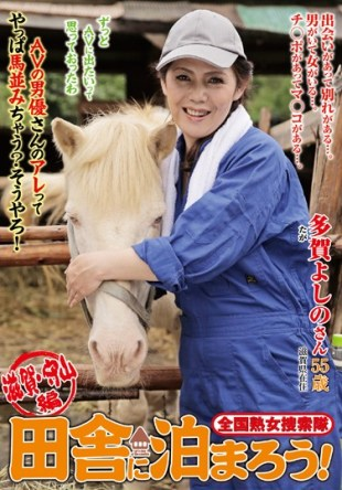 ISD-099 Let Tomaro Nationwide Milf Posse Countryside Shiga Moriyama Hen Yoshino Taga