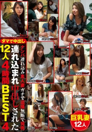 ITSR-039 Tsurekomi Nampa Pies In Damas Has Been Put In Is Tsurekoma Released Without Permission Spy Amateur Wife Gachi 12 People Four Hours BEST 4