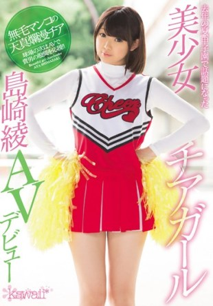 KAWD-761 Last Summer Pretty Cheerleader Aya Shimazaki Av Debut That Became A Hot Topic In The Koshien