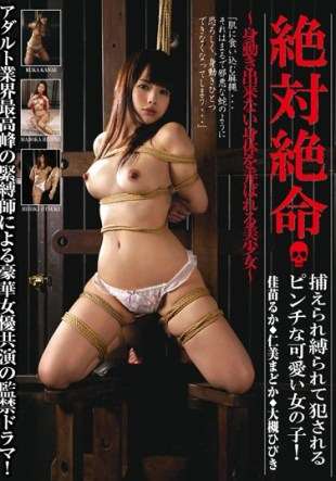 KUSR-024 Absolutely Death Caught Tied To Pinch A Cute Girl To Be Fucked