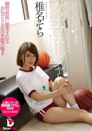 LID-042 Women s Manager Shiina Sky