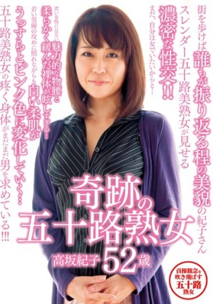 MCSR-235 Miracle Of Age Fifty Milf Noriko Kosaka