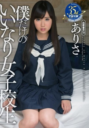 MDTM-203 Is There Mercy School Girls Of My Only