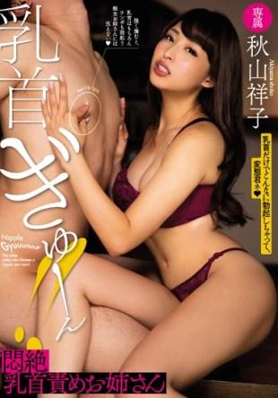 MIDE-386 Nipple Gyun Lesbian Couples Nipple Torture Older Sister Sachiko Akiyama