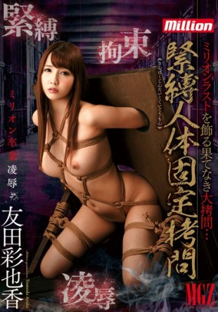 MKMP-125 Bondage Human Body Fixed Torture Ayaka Tomoda Million Graduation Rape