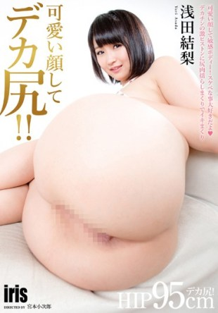 MMKZ-009 Deca Ass And Cute Face Yuri Asada