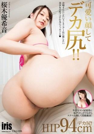 MMKZ-011 Deca Ass And Cute Face Yuki Sakuragi Sound