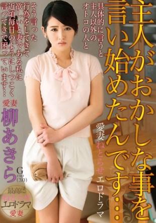 MOND-101 My Husband I Began To Say A Funny Thing Akira Yanagi