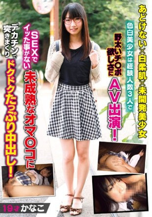 NAMG-007 Innocent White Yawahada Undeveloped Pretty Fair-skinned Pretty Av Appeared In Nobutoi Ji Port Want Of Experience Number Three Sex In The Acme Was That There Is No Immature Oma Co To Pick Rolled Gushing Out In Full In The Big Penis 19-year-old Kanako