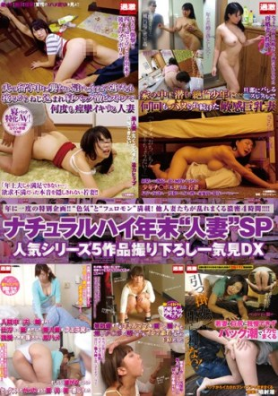 NHDTA-925 Natural High End Of The Year married Woman SP caught Sleeping Back Geki Piston Unequaled Boy Home Within A Continuous SEX Immediately Saddle To Blow Ass Of Her Husband Gyarumama Is Irama Wet Back The Captive Ass Tide Harnessed Popular Series 5 Works Take Down Binge Seen DX