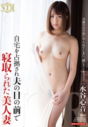NTR-052 Beautiful Wife Mizutani Heart Sound That Cuckold In Front Of The Eyes Of Her Husband Occupied The Home