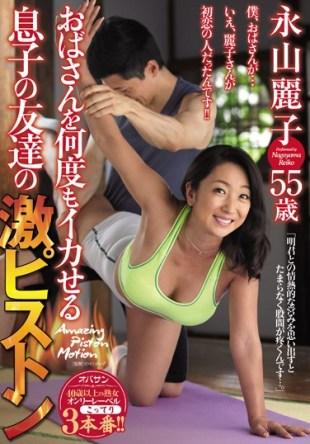 OBA-315 Geki Piston Of A Friend Of His Son Aunt Many Times To Squid Reiko Nagayama