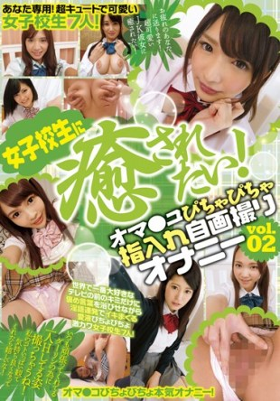ONI-029 I Want To Be Healed In School Girls Oma Co-splashing Sound Finger Put Dziga Take Masturbation Vol 02