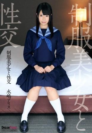 QBD-087 Uniform Pretty Fuck Mizushima Alice