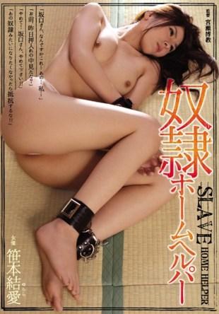 RBD-814 Slave Home Helper Sasamoto Yuiai