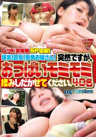 REXD-301 Red Sturmabteilung SP Planning Tits Breasts Street Corner Daughter But Suddenly Please Let Tits Momimomi Rubbing Shidaka
