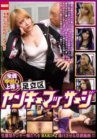 RIX-030 Adachi-ku Yankee Massage