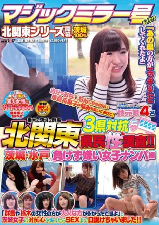 SDMU-445 Magic Mirror Issue Of Go North Kanto Three Prefectures Against Residents Of Investigation Ibaraki Mito Of Unyielding Women Nampa Hen