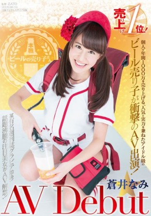 SDSI-068 Professional Beer Salesgirl s Sales First Place Individuals Uriageru An Annual 10 Million Idle Class Of Beer Salesgirl Which Also Serves As A Popular And The Ability Of Shock AV Appearance Aoi Par AV Debut