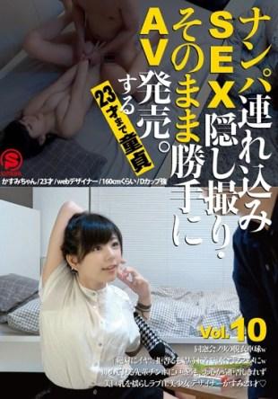 SNTH-010 Nampa Tsurekomi SEX Hidden Camera As It Is Freely AV Released Virgin Until The 23-year-old To Vol 10