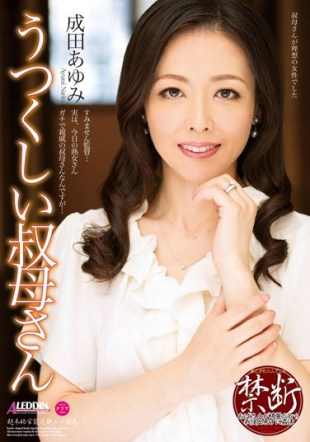 SPRD-924 Beautiful Aunt Ayumi Narita