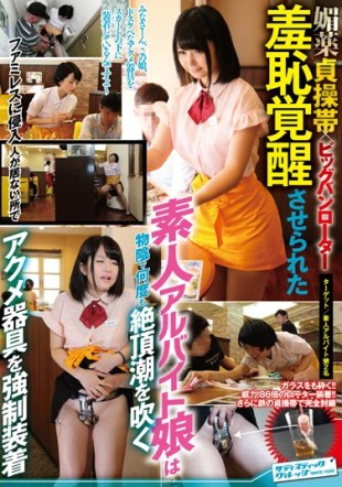 SVDVD-572 Amateur Part-time Job Daughter Was Allowed To Aphrodisiac Chastity Belt Big Bang Rotor Shame Awakening Forced Wearing The Acme Instrument In Place That Does Not Stay Is A Family Restaurant In The Invasion Who Blow The Climax Tide Many Times In The Shadows