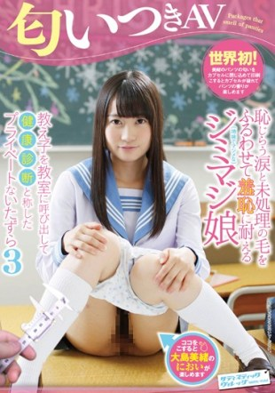 SVDVD-574 World s First Call The Smell With AV Student In The Classroom And Shook The Hair Of The Private Naughty 3 Be Bashful Tears And Untreated Was Referred To As Health Diagnostic Withstand The Shame sober And Serious Jimimaji Daughter Mio Oshima