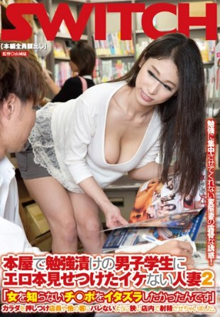 SW-455 Ike Not Married 2 I Wanted To Mischief Ji Port You Do Not Know The Woman Would By Ejaculation In A Small Store So As Not To Barre In Clerk And Other Customers Pressed Against The Body That Was Confronted By This Erotic To Study Pickled Of Male Students In The Bookstore Year