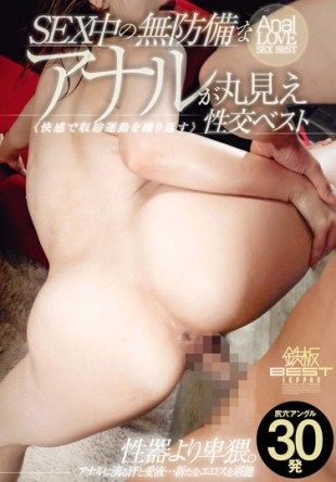 TOMN-071 Full View Sexual Intercourse Best Unprotected Anal In Sex
