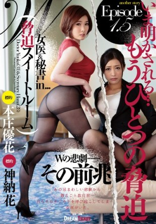VDD-121 W Intimidation Suites Episode 1 5 Female Doctor And Secretary In