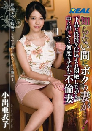 XRW-251 My Wife While I Do Not Know Is Also I Beg And Many Times Put In While Being Charged A Vulgar Sexual Technique Agony Affair Wife Koide AKinuko