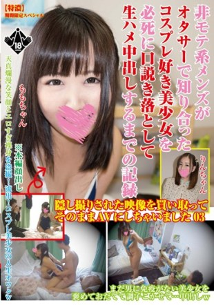 ZUKK-003 Non-mote-based Men s Is I Have To As Av And Bought The Record Hidden Camera Video Until The Out Desperately Kudokiotoshi With Raw Saddle In Cosplay Like Beautiful Girl I Met In Otasa 03