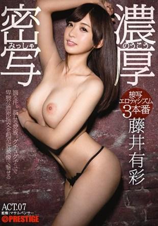 ABP-564 Thick Mitsuutsushi Close-up Eroticism 3 Production ACT 07 Arisa Fujii