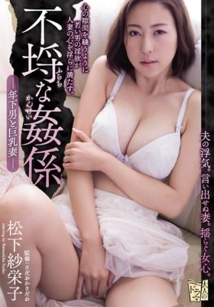 ADN-115 Nefarious Kangakari Younger Man And Busty Wife Matsushita Saeko
